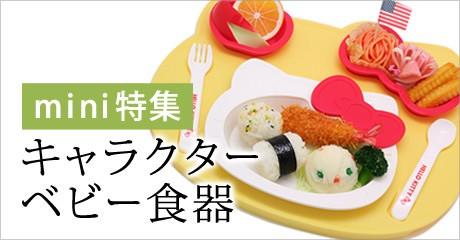 キャラクターベビー食器