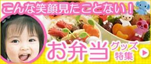 カンタン&お手軽♪楽しいお弁当が作れるグッズ