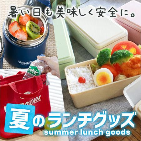 夏のランチグッズ特集