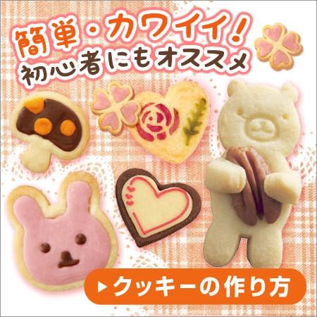 クッキーの作り方特集