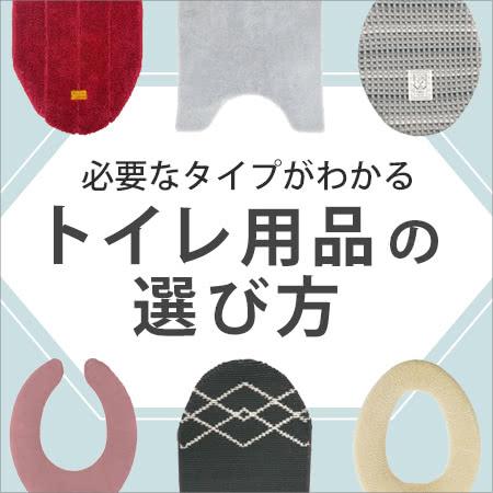 トイレ用品特集