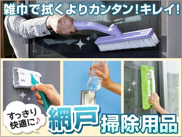 網戸掃除用品