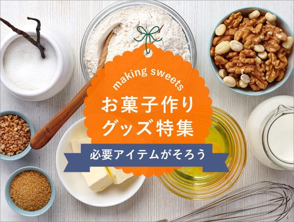 お菓子作りグッズ特集