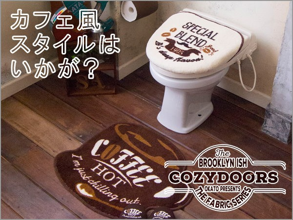 cozydoorsトイレマットセット