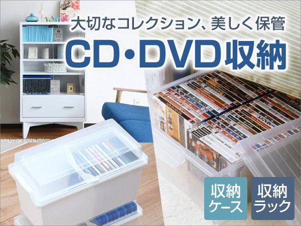 漫画・ゲームソフト・DVD おすすめ収納用品(メディア収納特集)
