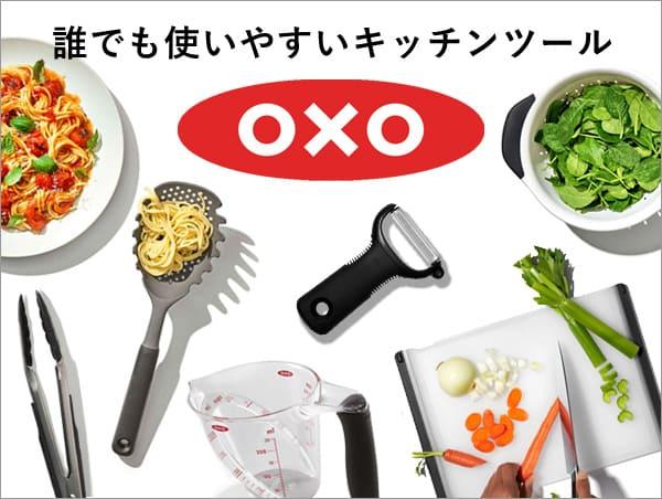 OXO(オクソー)特集