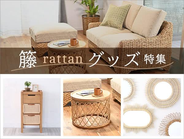籐(ラタン)家具 特集