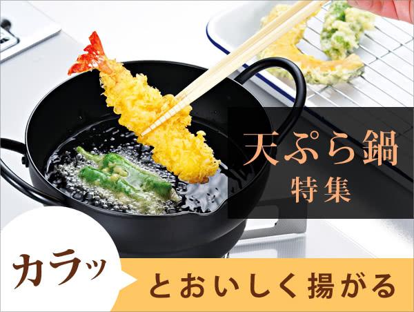 天ぷら鍋特集