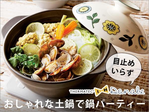 サーマテック 土鍋