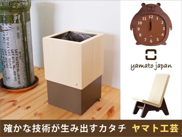 ヤマト工芸特集