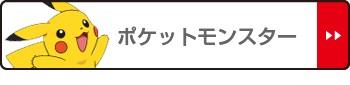 ポケットモンスター(ポケモン)