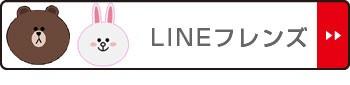 LINEフレンズ