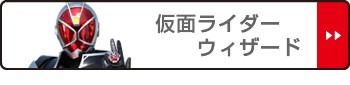 仮面ライダーウィザード