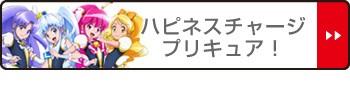 ハピネスチャージプリキュア!