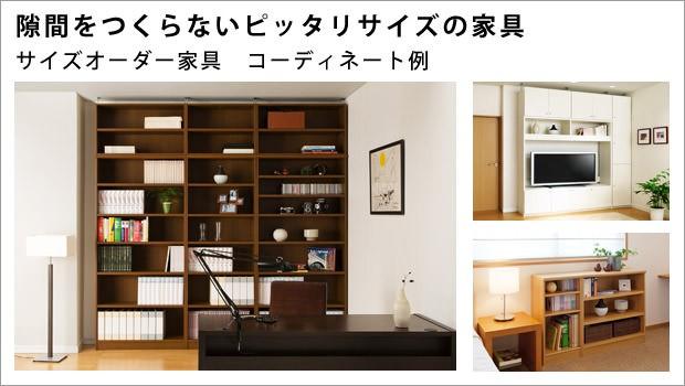 サイズオーダー家具
