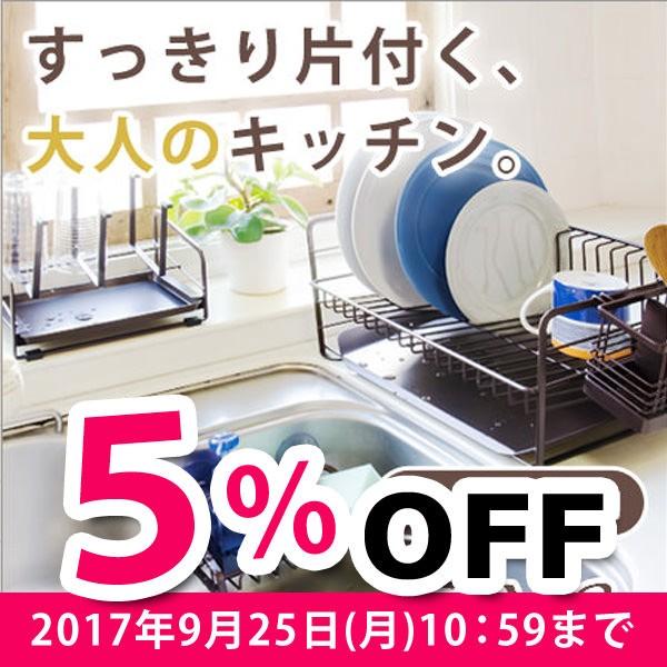 【 ファビエ特集 】 5%OFFクーポン