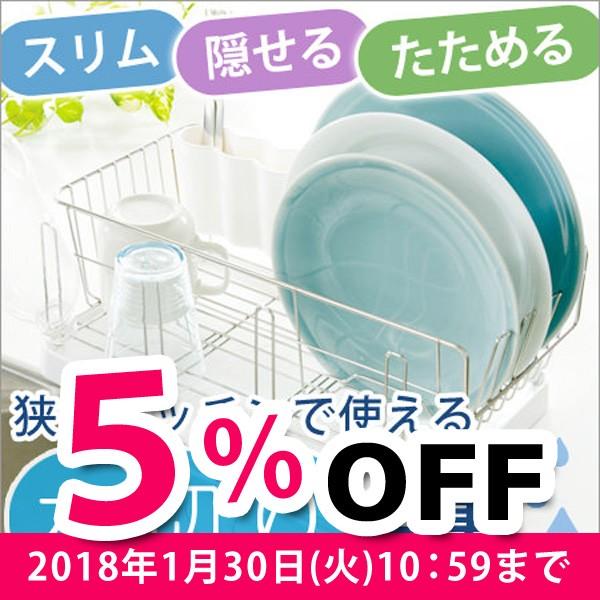 【 水切り特集 】 5%OFFクーポン