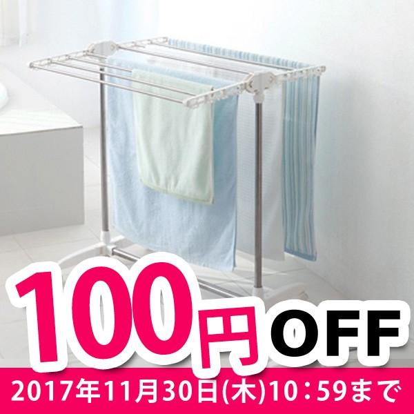 【 PORISH物干しスタンド 】 100円OFFクーポン