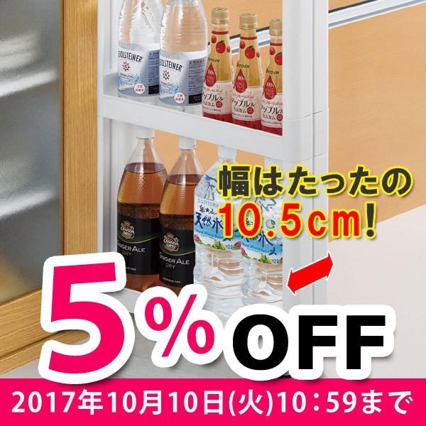 【スマートワゴン】5%オフクーポン