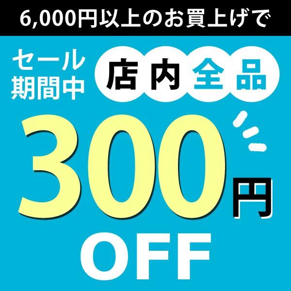 【24時間限定】6,000円以上で300円オフクーポン