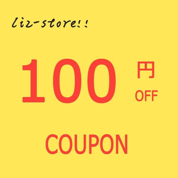 【全品対象】1,780円以上のお買い物で100円OFF