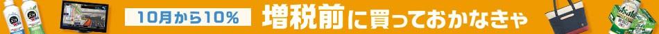 """消費増税前キャンペーン""""><p>"""