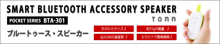 Bluetooth スピーカー Tonn BTA-301 生活防水 ブルートゥース ハンズフリー アクセサリー 数量限定