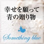 ■ブルー広告