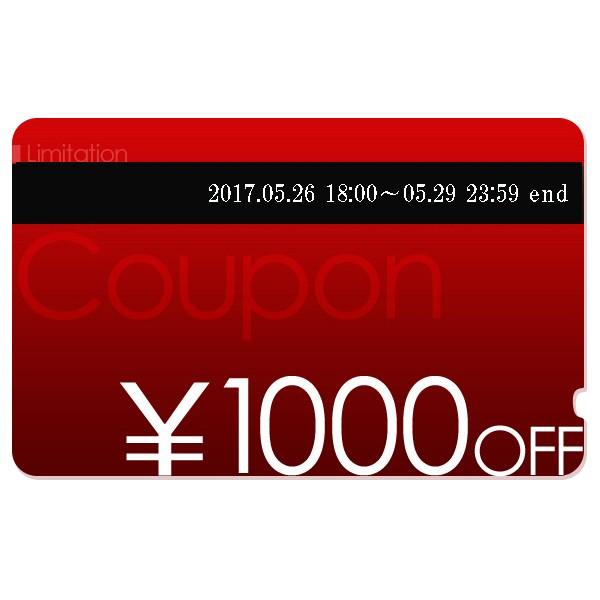 ★期間限定クーポン★ 税込10000円以上お買い上げで1000円OFF