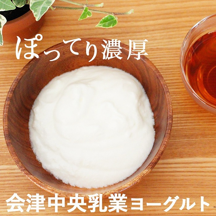 会津中央乳業ヨーグルト