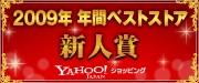 2009年度・ヤフーショッピング年間新人賞受賞バナー