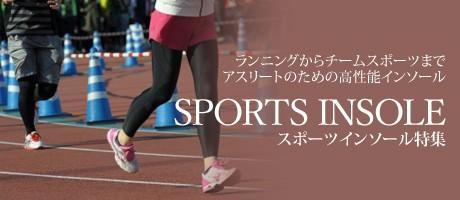 スポーツインソール特集