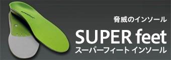 SUPER feet(スーパーフィート)