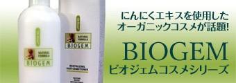 BIOGEM(ビオジェムコスメシリーズ)