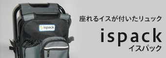 ispack(イスパック)