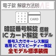 暗証IC解錠