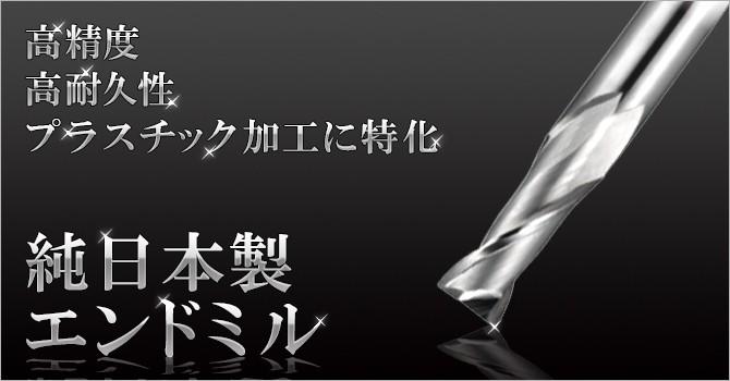 純国産 高精度・高耐久性のプラスチック専用エンドミル