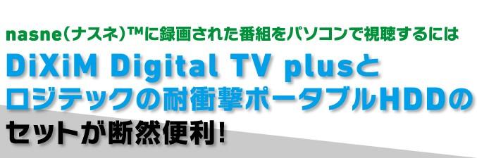 nasne(ナスネ)™に録画された番組をパソコンで視聴するにはDiXiM Digital TV plusとロジテックのハードディスク(2TB)のセットが断然便利!