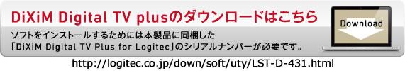 DiXiM Digital TV plusのダウンロードはこちら