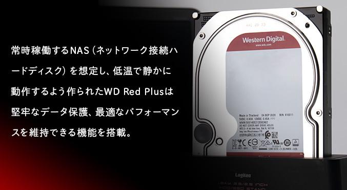 WD Red Plusは堅牢なデータ保護、最適なパフォーマンスを維持できる機能を搭載
