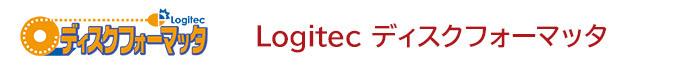 Logitec ディスクデータフォーマッタ