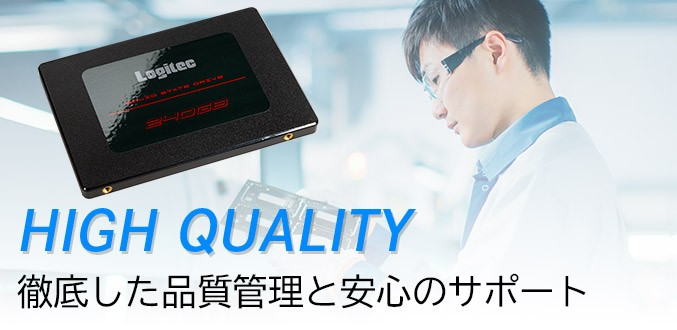 HIGH QUALITY 徹底した品質管理と安心のサポート