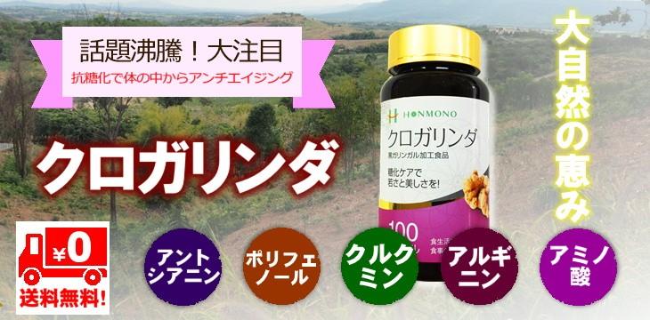抗糖化サプリメント 黒ガリンガルのクロガリンダ