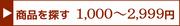 商品を探す 1,000〜2,999円