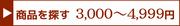 商品を探す 3,000〜4,999円