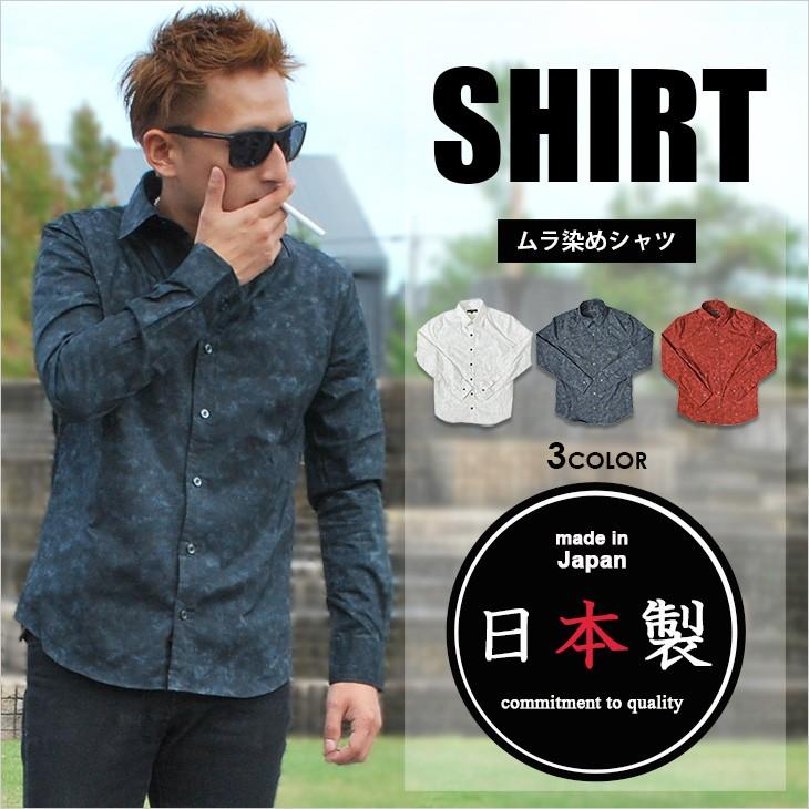 日本製ムラ染めシャツ
