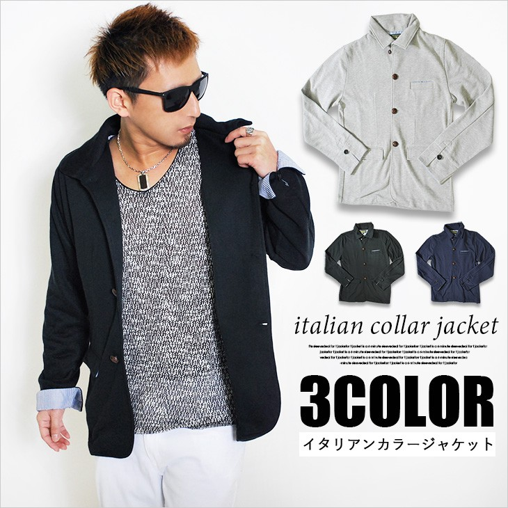 イタリアンカラーテーラードジャケット