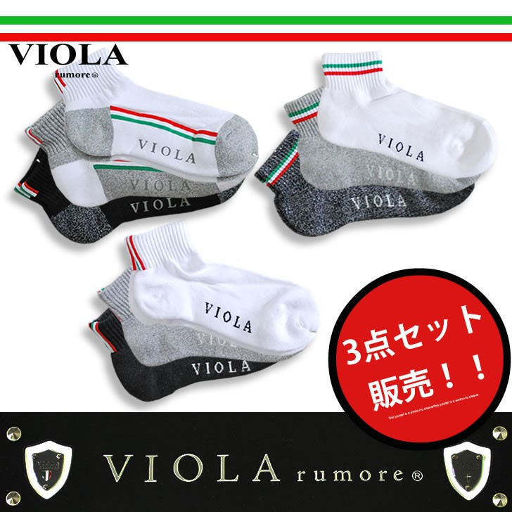 【viola】イタリアカラーソックス