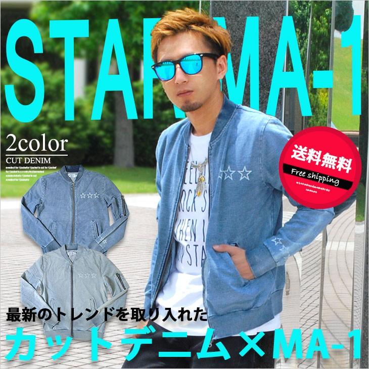 スター柄カットデニムMA-1ジャケット