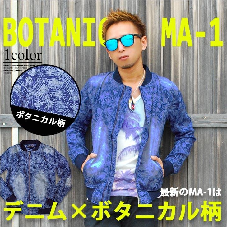 ボタニカル柄デニムMA-1